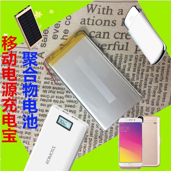 移动电源笔记本充电宝平板电脑聚合物电池7565121软包电芯