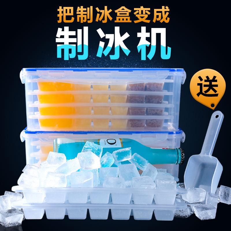 冰格速冻器冻冰块制冰盒制作冷饮模具带盖家用神器冰箱做大块自制