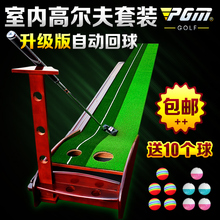 Official genuine! PGM Indoor Golf Practice Set Solid Wood Push Driver Mini Practice Blanket Course