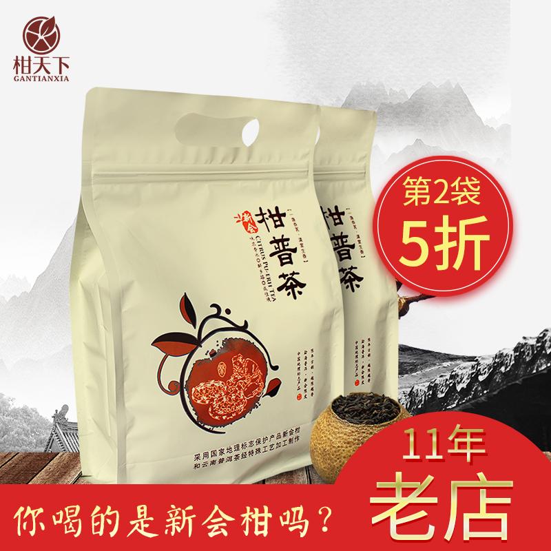 (第2袋起5折)柑天下新会5年陈皮普洱茶熟茶叶正宗大红柑250g/袋