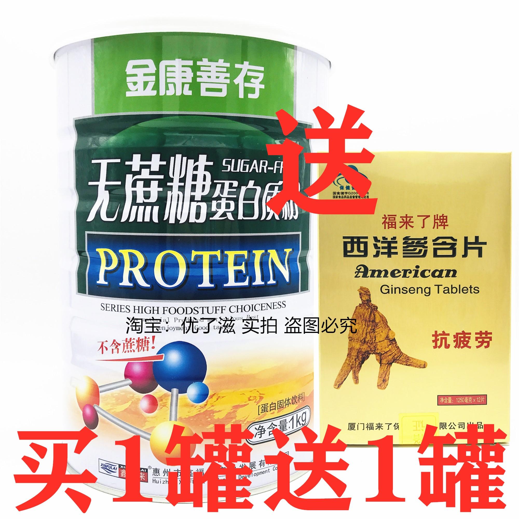 1000克×2罐+送西洋参  鑫福来金康善存无糖蛋白质粉营养无蔗糖