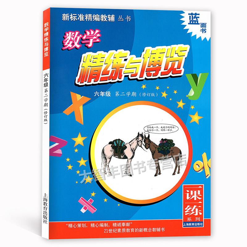 精练 博览 数学 六年级 第二 学期 年级 修订版 上海 教育 出版社 习题 新颖 灵活 巩固 知识 内容 生动 有趣 拓展 阅读