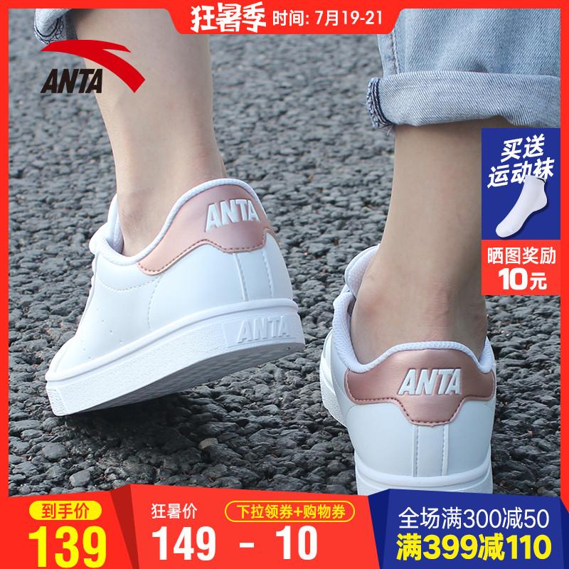 安踏板鞋女鞋2018春夏季新款运动鞋休闲鞋滑板鞋白色小白鞋女微信优惠券