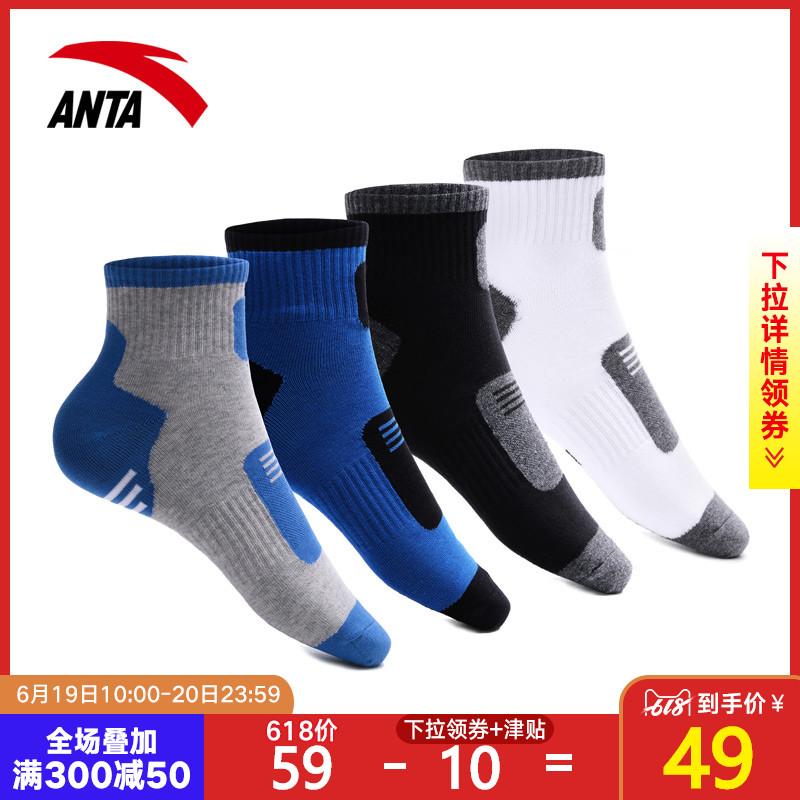 安踏男袜平板中袜平板短袜舒适精梳棉纯色袜子运动袜男