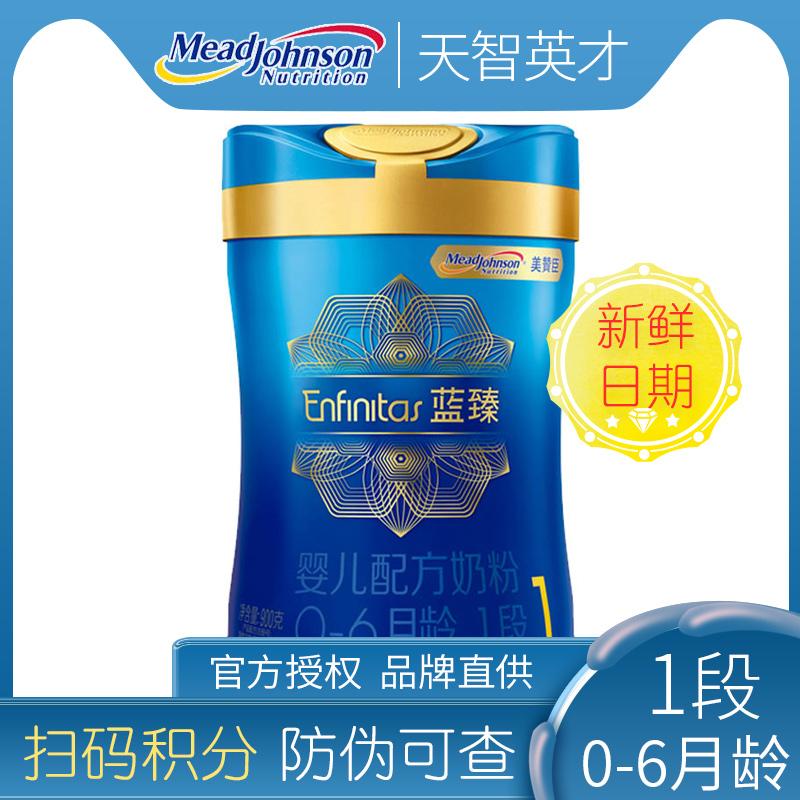 美赞臣蓝臻1段牛奶粉(带积分 19年12月)900克0-6月婴幼儿奶粉