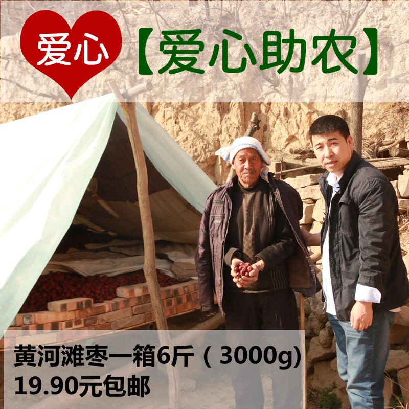 【爱心助农】山西红枣临县黄河滩枣大枣粽子枣一箱6斤包邮
