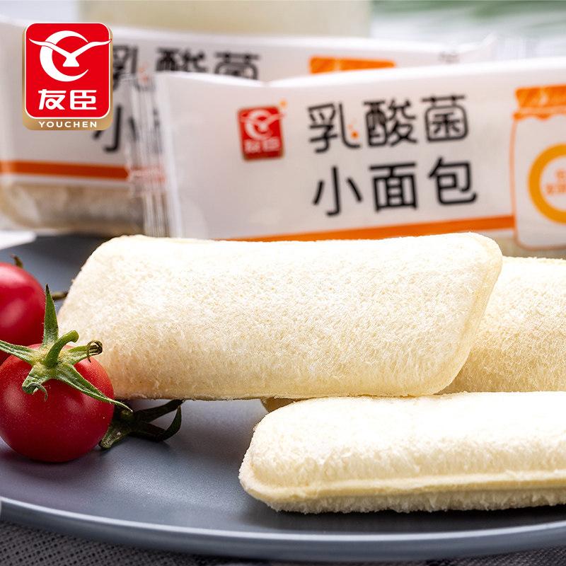 友臣乳酸菌小口袋夹心面包酸奶蛋糕早餐吐司散装休闲网红小吃零食