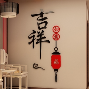 Auspicious Ruyi Acrylic Porch Bedroom Background TV Background Wall 3D Three-dimensional Wall Sticker Home Decoration Decoration