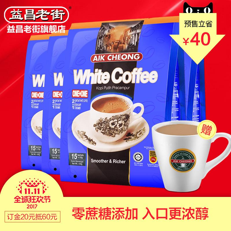 马来西亚原装进口益昌二合一(无蔗糖)白咖啡粉*4袋组合装