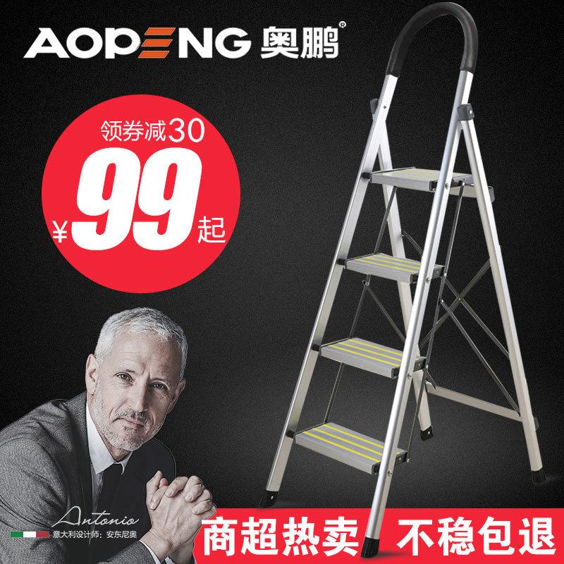 奥鹏铝合金室内家用折叠人字梯子四五六步工程移动楼梯扶凳椅加厚优惠券