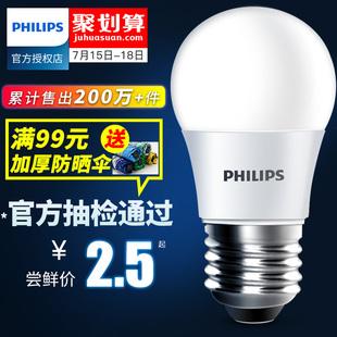 飞利浦led灯泡e14e27螺口小球泡5w节能灯泡家用超亮照明飞碟电灯