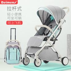 贝蒙师婴儿推车可坐可躺超轻便携式迷你小宝宝伞车折叠儿童手推车
