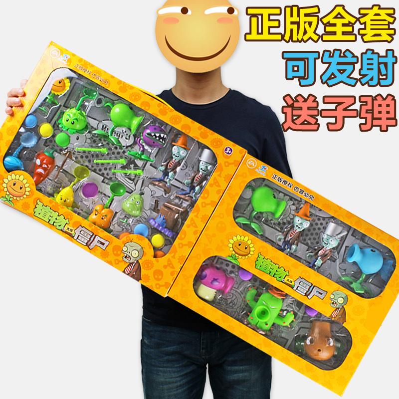 正版植物大战僵尸玩具全套2可发射套装男孩豌豆射手巨人公仔玩偶