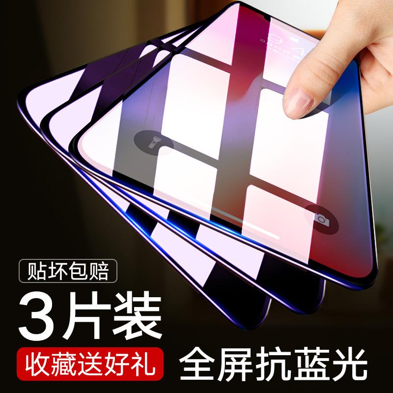 苹果x钢化膜全屏覆盖苹果xs蓝光全包边8x手机膜iphonex超薄防指纹