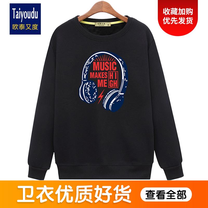 卫衣男春秋款韩版套头圆领衣大码长袖潮牌青年学生卫衣打底衫外套