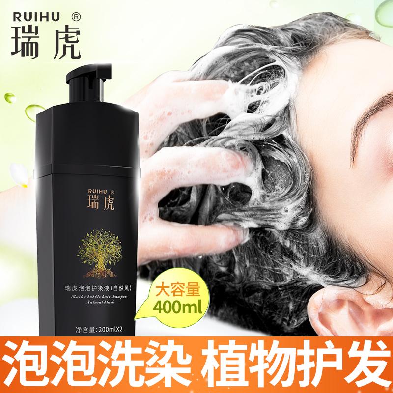 瑞虎染发剂植物一洗黑洗发水纯黑色男女自己在家染发泡泡膏无刺激