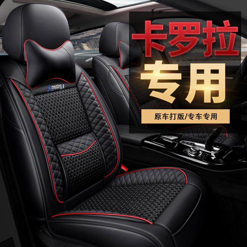专用于丰田卡罗拉12 09 17 18 13款秋冬季全包围座套四季坐垫汽车