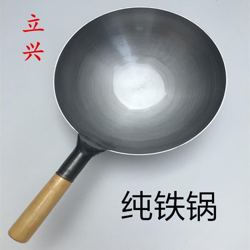 章丘纯铁锅无涂层舌尖炒锅手工锻打铁锅老式铁锅家用燃气灶不粘锅