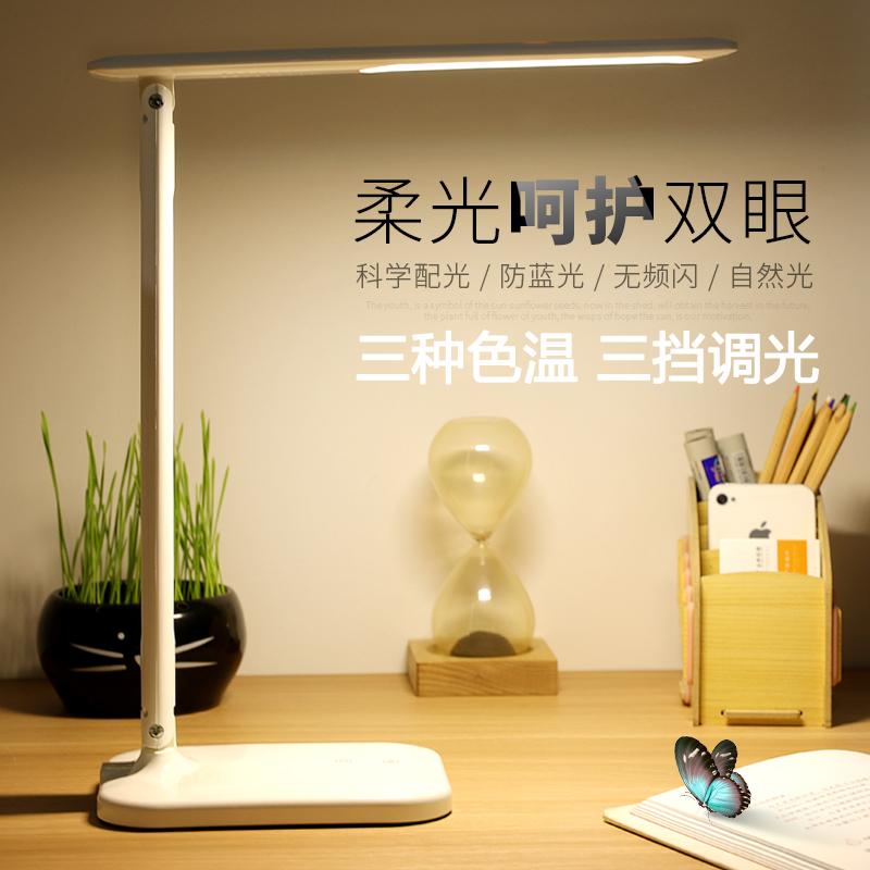 保视力LED台灯护眼书桌大学生宿舍充电学习儿童卧室写字阅读床头