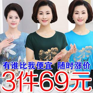 中老年女装夏季40-50岁中年休闲上衣大码全棉短袖女t恤妈妈装夏装