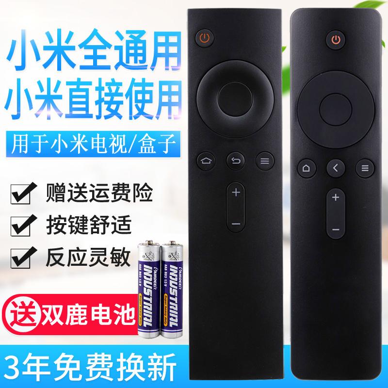 用于小米遥控器小米电视小米盒子通用1/2/3/4S代红外蓝牙语音4A原装质量