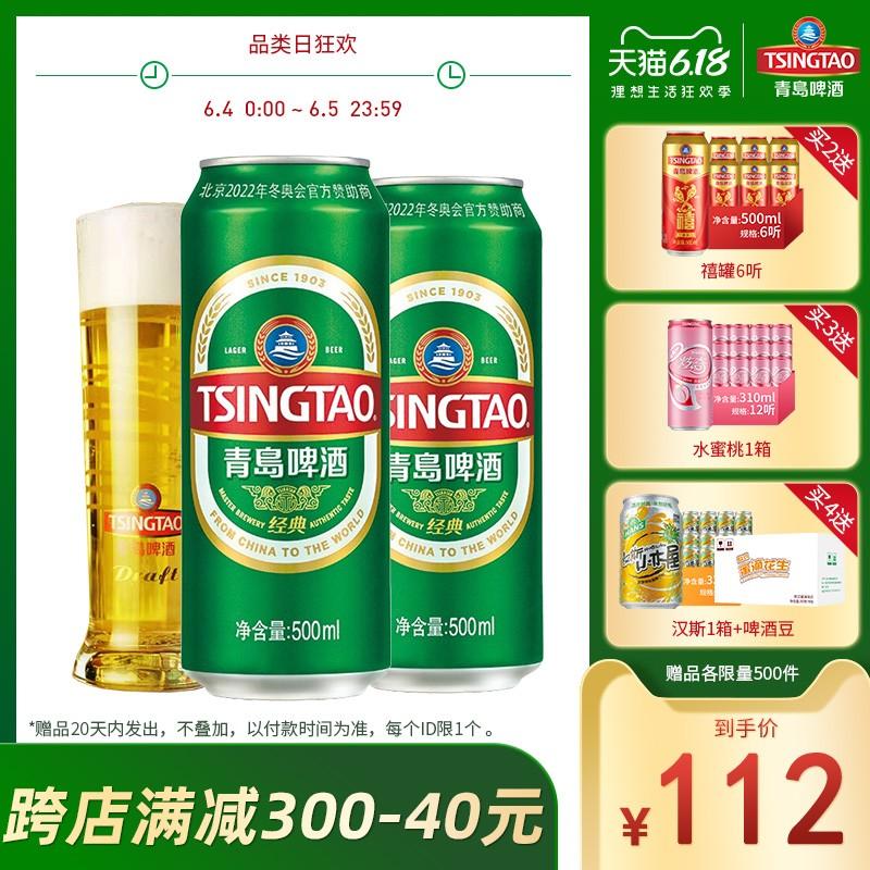 青岛啤酒经典啤酒500ml*24听青岛生产官方直营整箱