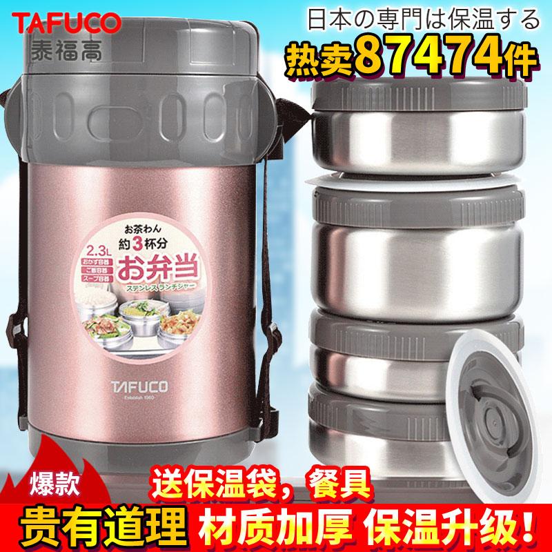 日本泰福高保温饭盒学生大容量304不锈钢超长保温桶成人3-4层饭桶