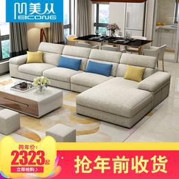 美从北欧布艺沙发大小户型可拆洗麻布简约现代沙发 客厅 整装