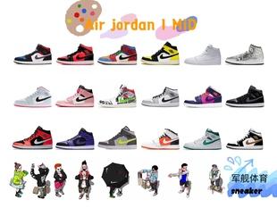 Jordan 1 AJ1 Mid 中帮球鞋 鸳鸯丝绸