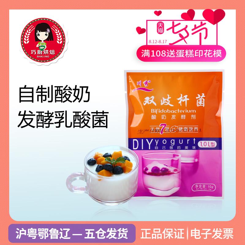 【巧厨烘焙_川秀双歧杆菌10g】7菌酸奶发酵菌酸奶粉益生菌发酵剂
