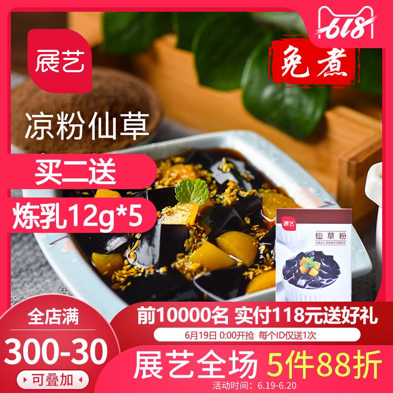 【烧仙草】展艺仙草粉100g*2黑凉粉 龟苓膏原料自制家用小包装