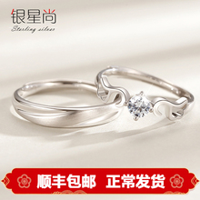 Lovers' rings, pure silver, a pair of Japanese and Korean men's and women's fashion element circle, a pair of ring personality trend, net red gift commemorative lettering