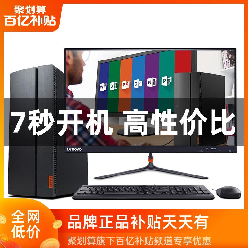 【百亿补贴】Lenovo/联想台式电脑T510A新品高配办公整机主机全套原装官方旗舰店官网