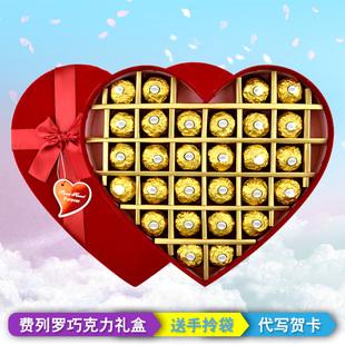 费列罗榛果威化巧克力28粒心形丝绒布礼盒装 生日情人节礼物礼品
