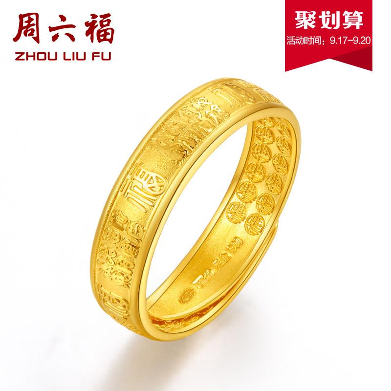 周六福 珠宝黄金戒指男 足金百福活口结婚戒指 计价AB011154