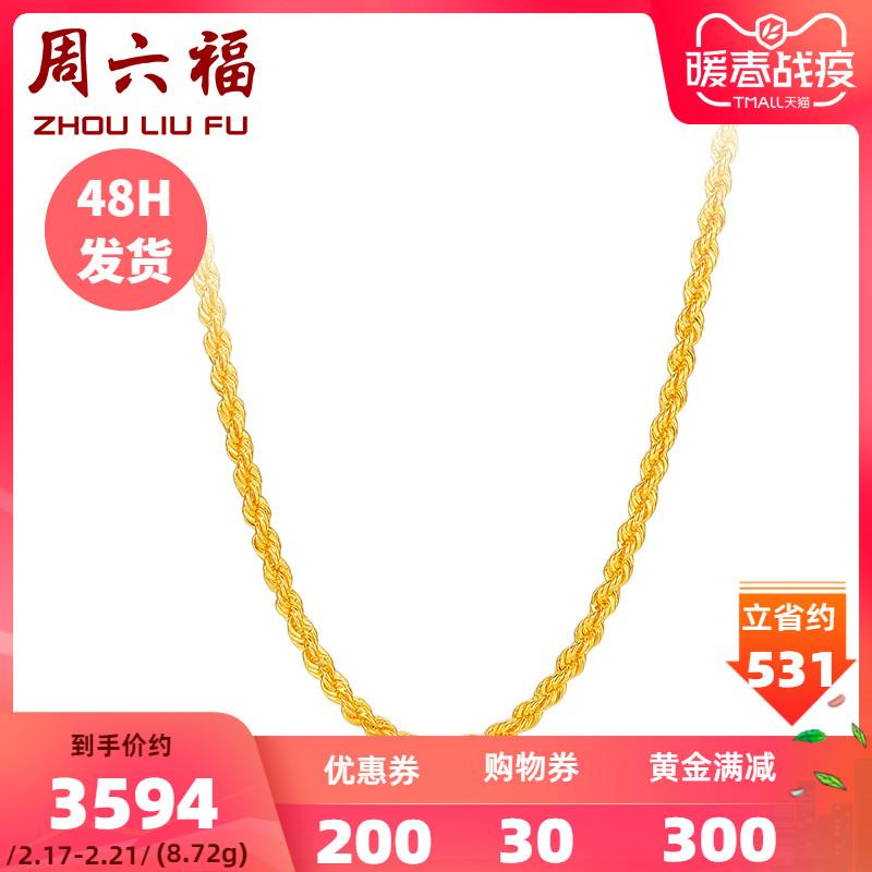 周六福 珠宝黄金项链女 足金999绞丝细链项链 计价AA053079