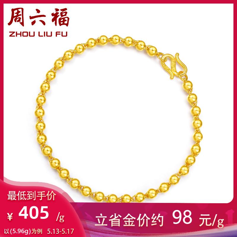 周六福 珠宝黄金手链女 足金光面圆珠转运珠手链 计价AA071295