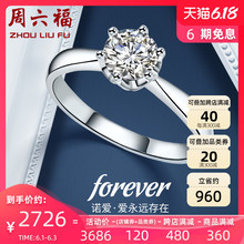 Zhou Liufu JEWELRY 18 K gold proposal ring with diamond women's diamond ring 0.3 carat wedding diamond ring WP