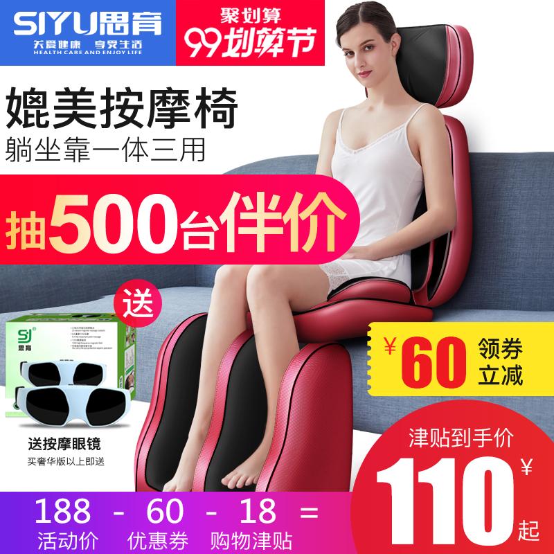 思育颈椎按摩器颈部腰部肩部按摩垫家用多功能按摩枕全身靠垫椅垫
