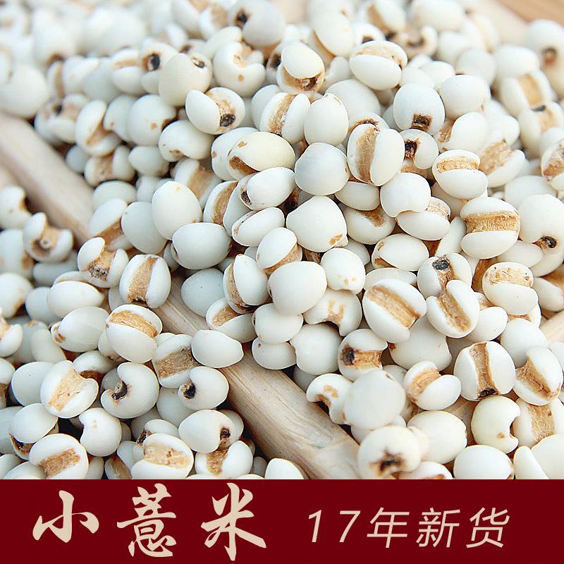 贵州小薏米 2017新货糯薏米薏仁米农家薏苡仁 粗粮五谷杂粮250g