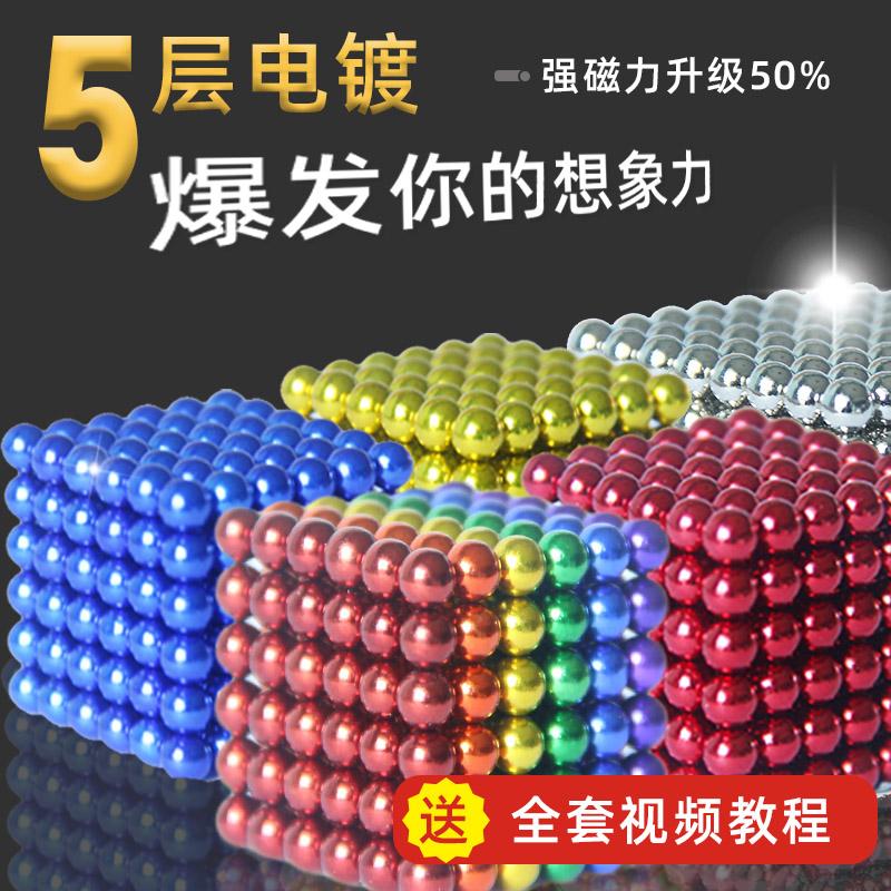巴克球1000颗磁铁八克球吸铁石磁力球百变减压魔力珠益智积木玩具
