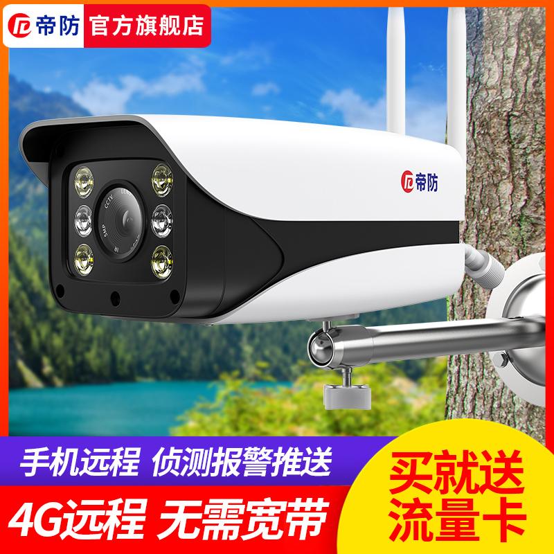 4g无线摄像头室外插卡无需网络手机远程不用wifi的无网监控器家用