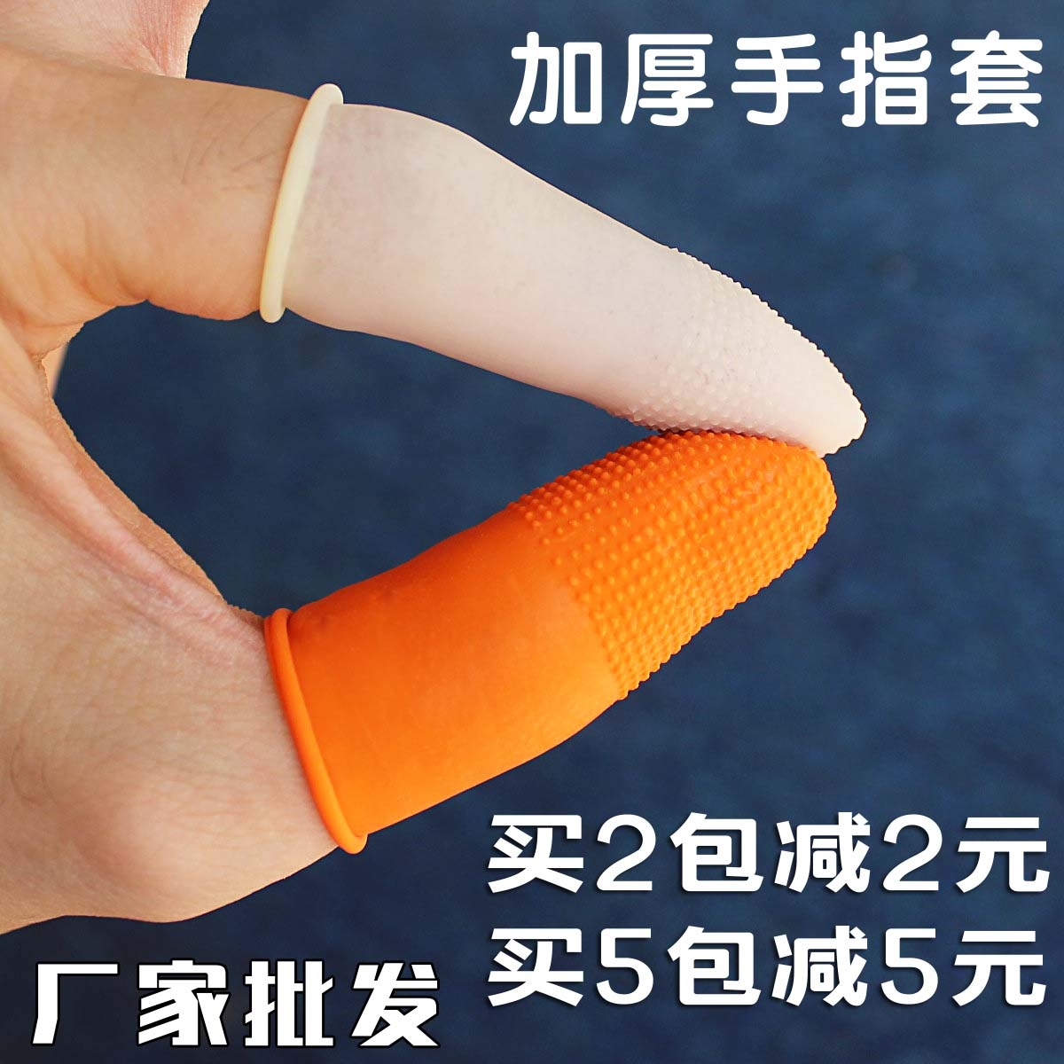 橙色一次性麻点胶橡胶防滑手指套劳保工业耐磨加厚乳胶防护指套