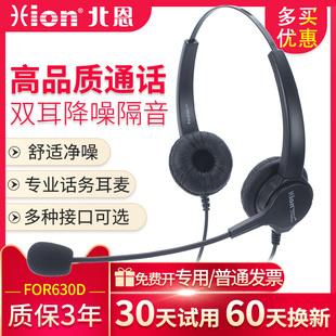 Hion/北恩 FOR630D 话务员专用电话耳机客服耳麦固话电销双耳降噪