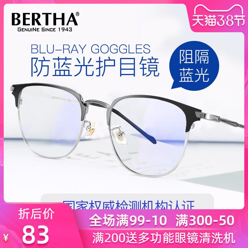贝尔莎抗蓝光疲劳防辐射眼镜男平光护目镜近视手机电脑无色眼镜女