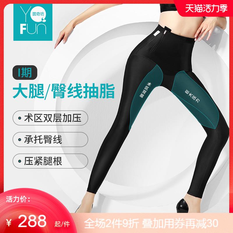 茵奇坊塑身裤1602抽脂一期术后大腿美体提臀塑形衣高腰收腹束身裤