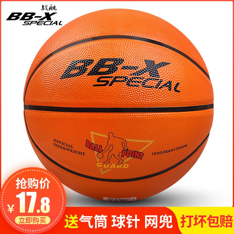 点击查看商品:战舰橡胶篮球幼儿园儿童小学生训练3-4-5-7号室外水泥地篮球定制