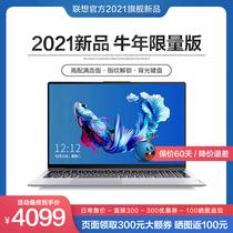 Lenovo/联想小新Air15商务2021版大学生笔记本电脑轻薄便携办公用