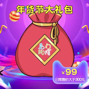 蓝白玩偶 年货大礼包99元福袋内含价值300元产品(不支持退换货)