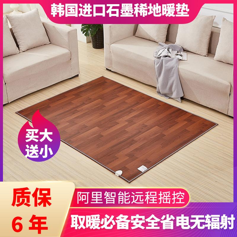 美盈和暖碳晶电热地暖垫电热暖脚垫客厅用电热地毯移动地暖垫电热